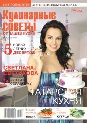 Кулинарные советы от нашей кухни №6 06/2015