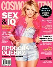 Cosmopolitan в Украине №2 02/2014
