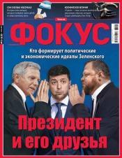 Еженедельник Фокус №25 06/2019