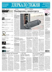 Дзеркало тижня. Україна №49 12/2018
