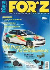 FORZ №1 01/2014