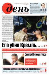 День. На русском языке №136 07/2020