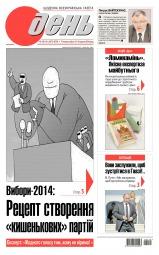 День (п'ятниця) №150-151 08/2014