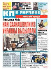 Комсомольская правда №21 02/2018