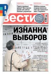 Вести №154 10/2020