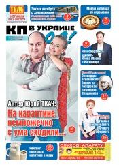 Комсомольская правда (четверг) №103-106 07/2020