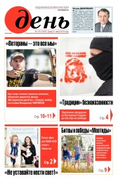 День. На русском языке №135 08/2019
