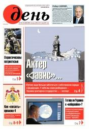 День. На русском языке. (пятница) №102-103 06/2017