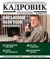 Кадровик України №9 11/2018