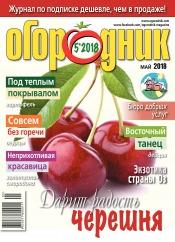 Огородник №5 05/2018