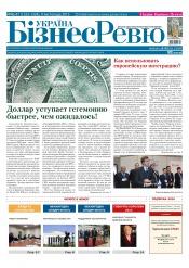 Україна Бізнес Ревю №46-47 11/2015
