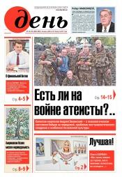 День. На русском языке. (пятница) №145-146 08/2017