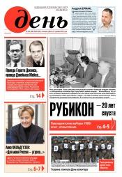 День. На русском языке. (пятница) №225-226 12/2019