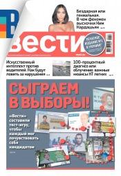 Вести №151 10/2020