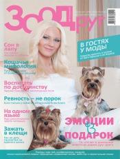 Зоодруг №4 04/2011