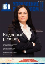 Управление персоналом - Украина №1 01/2015