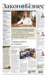Закон і Бізнес (українською мовою) №51-52 12/2019