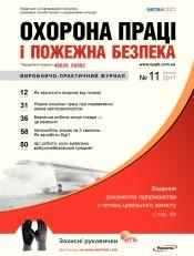Охорона праці і пожежна безпека №11 11/2017