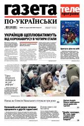 Газета по-українськи №52 12/2020