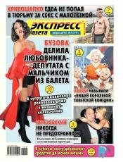 Экспресс-газета №7 02/2018