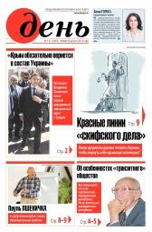День. На русском языке №141 08/2019