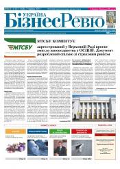 Україна Бізнес Ревю №50-51 12/2015
