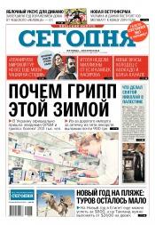 Сегодня. Киевский выпуск №225 12/2018