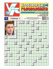 Кроссворды и головоломки №14 04/2017