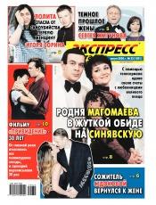 Экспресс-газета №32 08/2020