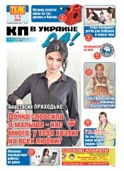 КП в Украине (четверг) №17 04/2021
