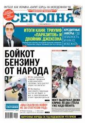 Сегодня. Киевский выпуск №94 05/2019