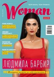 Woman magazine NPP №1(26) 02/2020