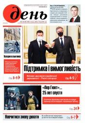 День. На русском языке. (пятница) №81-82 05/2021