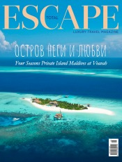 TOTAL ESCAPE №3 12/2020