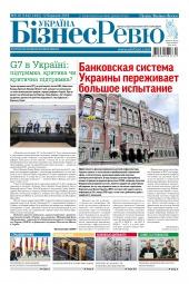 Україна Бізнес Ревю №9-10 03/2018