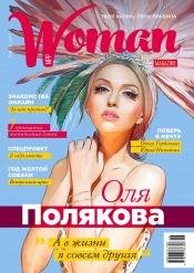 Woman magazine NPP №6(13) 12/2017