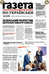 Газета по-українськи №72 09/2019