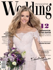 Wedding magazine №3 11/2015