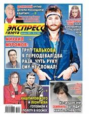 Экспресс-газета №6 02/2021