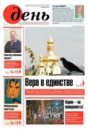 День. На русском языке. (пятница) №70-71 04/2018
