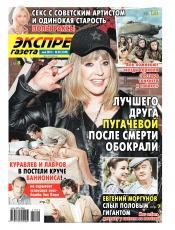 Экспресс-газета №20 05/2021