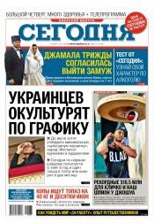 Сегодня. Киевский выпуск №77 04/2017