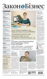 Закон і Бізнес (українською мовою) №7 02/2019