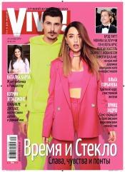 Viva! Украина №18 09/2019