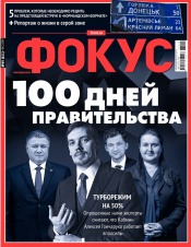 Еженедельник Фокус №49 12/2019