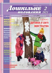 Дошкільне виховання №2 02/2021