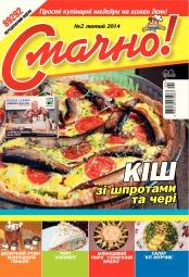 Смачно №2 02/2014