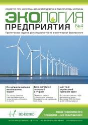 Экология предприятия №4 04/2014