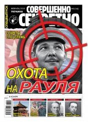 Совершенно секретно – Украина. Спецвыпуск №2 02/2018