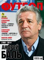 Футбол №66 08/2014